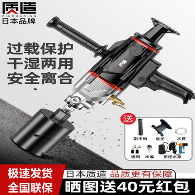 37035/日本质造水钻机手持式电动大功率空调打洞钻孔机水转开孔器混凝土