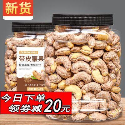 34455/新货越南带皮腰果连罐1000g500g50g炭烧袋装净重仁大每日坚果原味