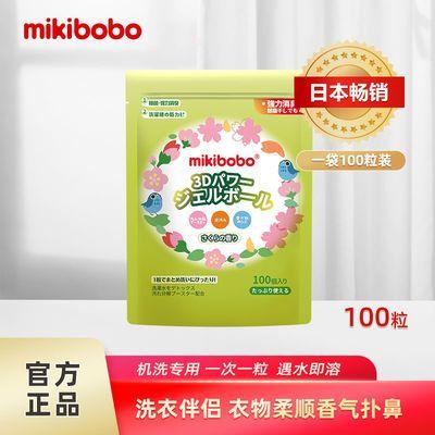 mikibobo米奇啵啵洗衣凝珠香薰洗衣液柔顺剂留香珠持久桃子味