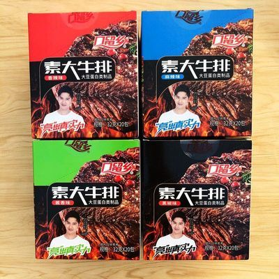 口留乡素大牛排麻辣零食办公休闲麻辣小吃网红食品大豆制品零食
