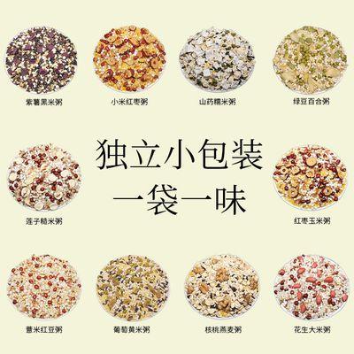【独立小包装】五谷杂粮组合杂粮米八宝粥米原料粥组合十谷米