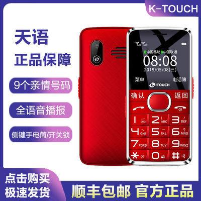 29159/天语N2老年机4g全网通移动联通电信备用机大按键老人手机超长待机