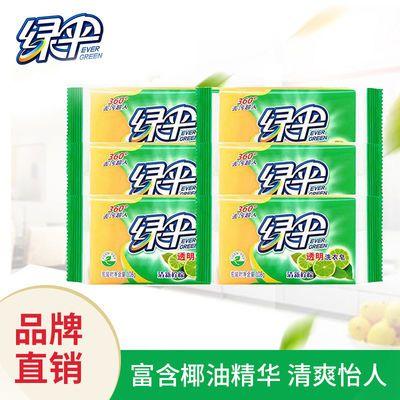 34435/绿伞洗衣皂去污皂108g*6/10/14块 清新柠檬香洁净去污组合家庭装
