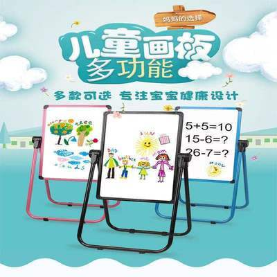 27901/黑板支架式家用教学儿童双面男孩女孩多功能小学生磁性涂鸦小画板