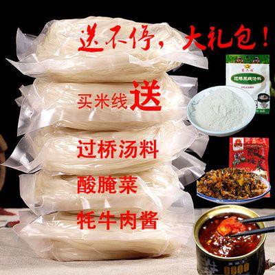 云南米线正宗过桥米线方便包装送腌菜肉酱等调味品