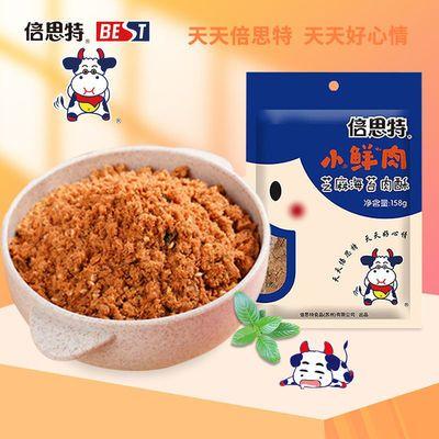 倍思特芝麻海苔香肉酥儿童肉松营养休闲食品烘焙寿司面包材料158g