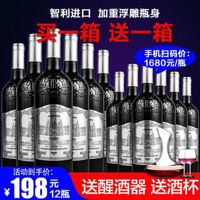 智利进口高档红酒整箱高品质干红葡萄酒赤霞珠750ml*12支送礼干红