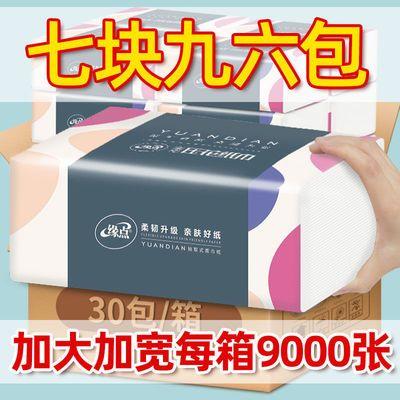 缘点30包抽纸巾家用批发大包纸巾500抽卫生纸餐巾纸大号抽纸6包