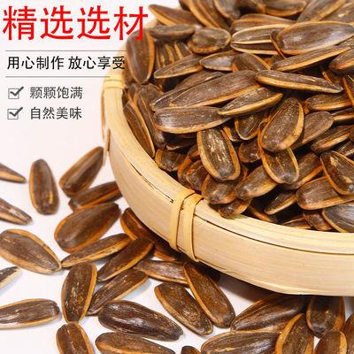 焦糖山核桃红枣五香奶油原味葵瓜子休闲零食炒货袋装500g