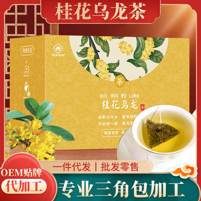 网红款桂花乌龙茶网红茶养生三角袋组合花茶茶冷泡茶乌龙茶桂花茶