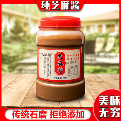 【石磨芝麻酱】2斤装火锅专用芝麻酱、凉皮凉面热干面350克芝麻酱