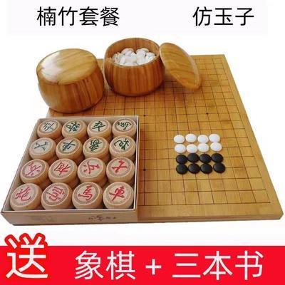 围棋五子棋象棋套装双面木棋盘防水儿童成人比赛围棋防玉棋子送书