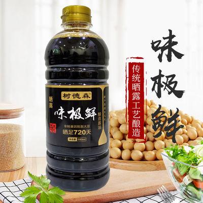 树德森味极鲜680ml*2瓶装/纯粮酿造家用凉拌炒菜烹饪调味汁味极鲜