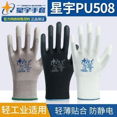 12双 星宇PU508涂掌劳保手套 白尼龙舒适防静电打包透气