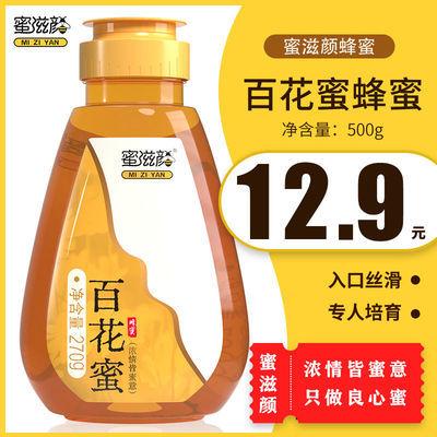 蜂蜜纯正天然农家自产土蜂蜜野生山花百花正品蜂蜜270g