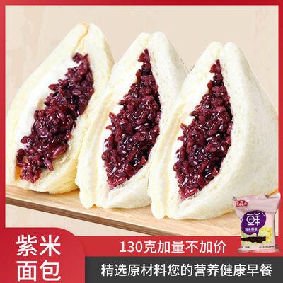 紫米面包奶酪夹心吐司网红小零食营养早餐650g/1300g
