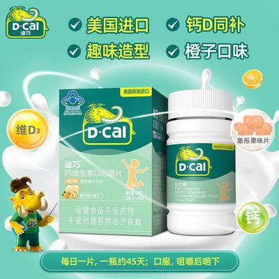 迪巧 儿童钙维D咀嚼片1.2克/片*45片3种水果味青少年补钙成长钙片