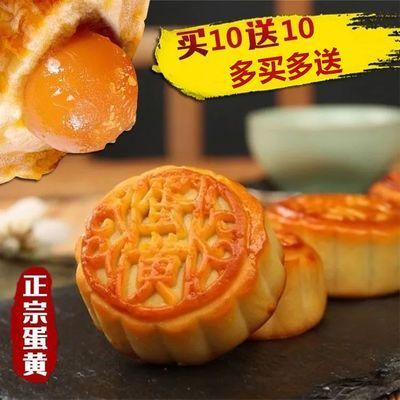 27476/【买一送一】广式蛋黄小月饼豆沙五仁味独立包装传统糕点零食40g
