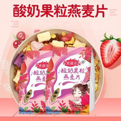 酸奶果粒麦片燕麦片水果混合学生早餐非低脂即食营养代餐网红400g