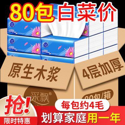 【80包一年装】原木纸巾抽纸家用整箱批发便携式面巾纸卫生纸20包