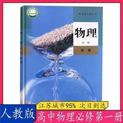 91020/人教版新版普通高中物理书高一必修一物理书第一册高一上册物理