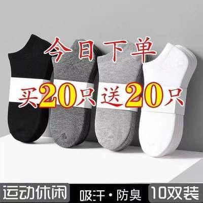 【3-40只装】袜子男士批发学生潮流运动薄款防臭吸汗短筒纯色船袜