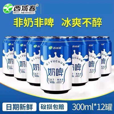 奶啤整箱西域春新疆特產300mlX12/6罐裝0脂肪發酵乳酸菌飲品包郵