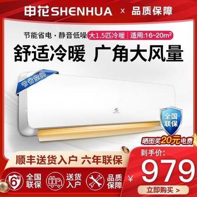 37740/SHENHUA/申花家用空调1匹挂机单冷定频大1.5p变频冷暖卧室壁挂式