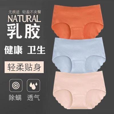 泰国乳胶冰丝防螨抗菌裆内裤女士一片式提臀无痕透气薄中腰三角裤