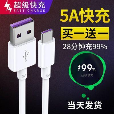 华为超级快充数据线typec充电线适用p30p40pro荣耀10mate30nove7