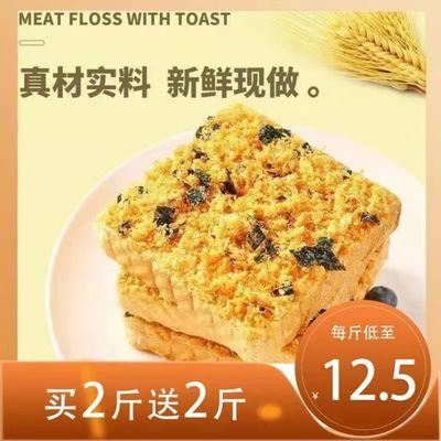 【买一送一】肉松海苔吐司面包营养早餐食品糕点点心健康休闲零食