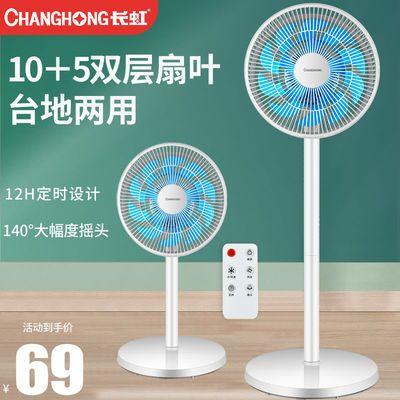 长虹电风扇节能大风落地扇家用平面扇静音定时台地两用摇头小电扇