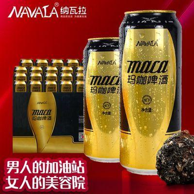 纳瓦拉玛咖啤酒330ML灌装8°P黑啤养生高档玛咖酒麦芽大米玛咖粉酒