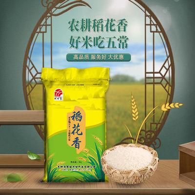 2021年新品东北五常稻花香长粒香小町大米批发5斤10斤包邮批发价