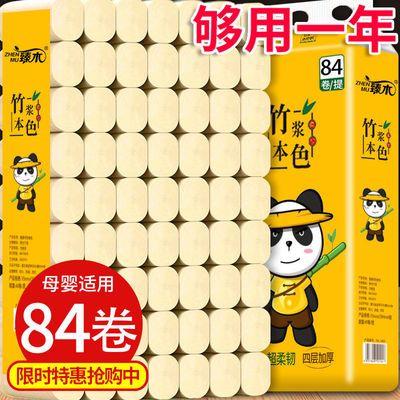 【84卷加量够用一年】84卷竹浆本色卫生纸卷纸批发小纸巾卷纸12卷
