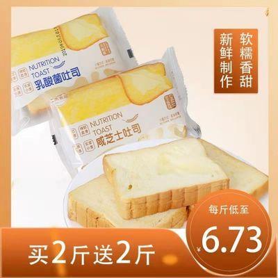 咸芝士吐司面包夹心切片早餐零食乳酸菌西式糕点手撕面包批发整箱
