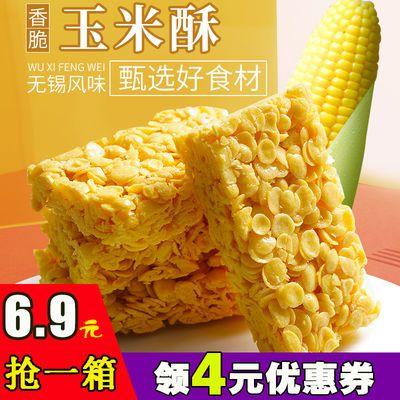 【畅销榜】网红贝壳玉米酥糕点粗粮沙琪玛零食点心膨化小吃芝麻味