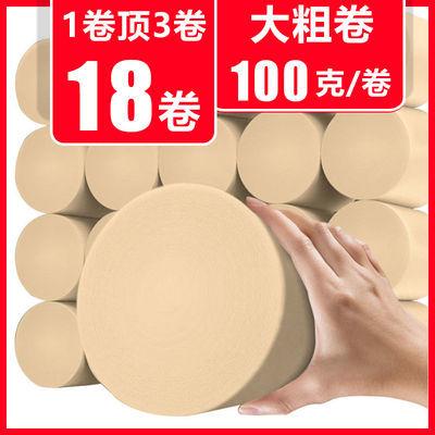 【大粗卷】竹浆本色卫生纸卷纸批发家用家庭装纸巾卷纸手纸厕纸