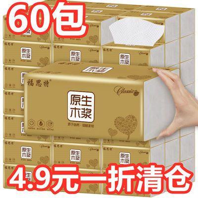 【60包巨量装】原木抽纸整箱批发家用纸巾餐巾纸面巾纸抽卫生纸