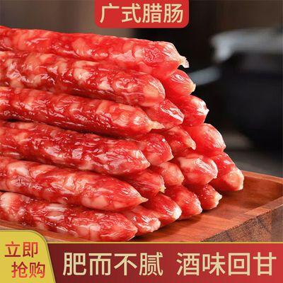 35377/广式腊肠批发独立包装正宗广味香肠手工腊肉腊味煲仔饭2斤装整箱
