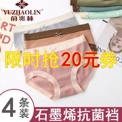 33621/【俞兆林】4条内裤女石墨烯抗菌棉裆女士三角裤大码妈妈内裤裤衩