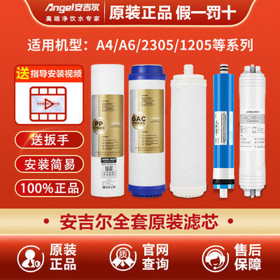 34070/安吉尔净水器滤芯原装正品J2305-ROB8/1205/2375/1105/2605等全套
