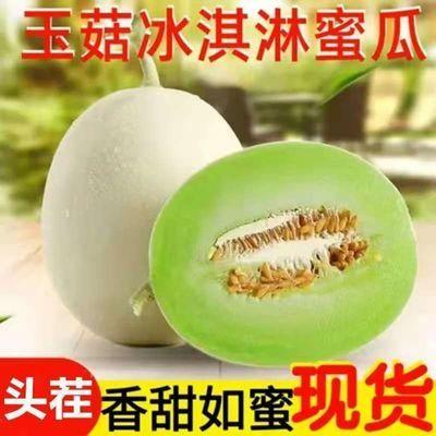 玉菇甜瓜蜜瓜香瓜哈密瓜非阎良甜瓜羊角蜜瓜软糯香甜当季水果包邮