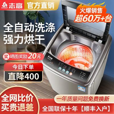 志高全自动洗衣机宿舍家用迷你大容量甩干小型租房蓝光风干