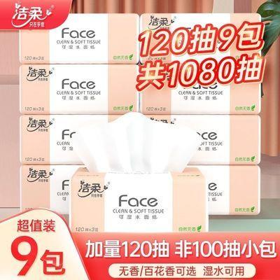 洁柔纸巾抽纸Face120抽餐巾纸面巾纸可湿水家用卫生纸巾整箱批发