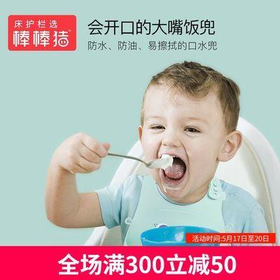 27790/棒棒猪宝宝防水硅胶喂饭围兜婴儿童围嘴口水饭兜小孩吃饭防脏神器