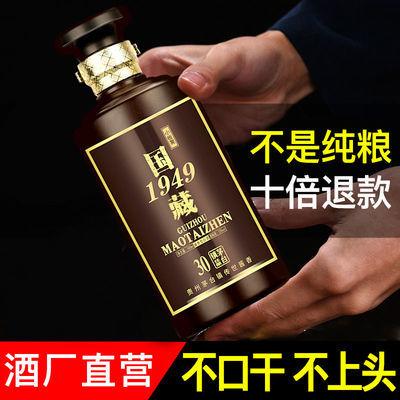 贵州茅台镇国藏1949酱香型白酒整箱纯粮食酒53度瓶装纯坤沙高度酒
