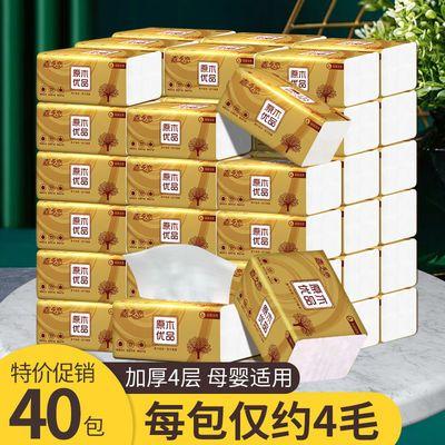 34793/6包40包抽纸整箱装批发家用餐巾纸面巾纸原木卫生纸家用一年装3包