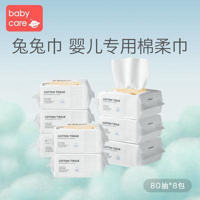 BABYCARE婴儿棉柔巾宝宝干湿两用纯棉加厚新生儿兔兔棉巾80*8包