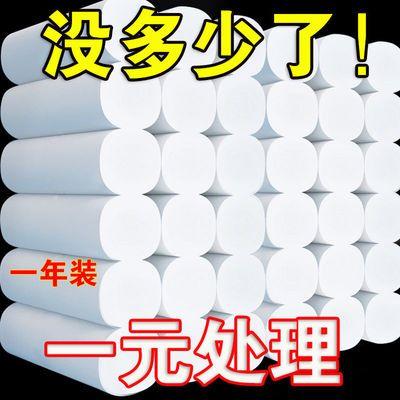 【56卷加量整年装】五层原生木浆卫生纸卷纸批发家用纸巾餐巾纸